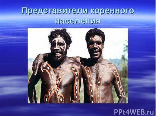 Представители коренного населения