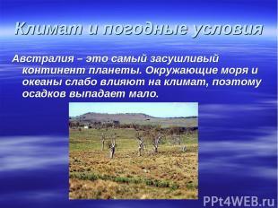 Климат и погодные условия Австралия – это самый засушливый континент планеты. Ок