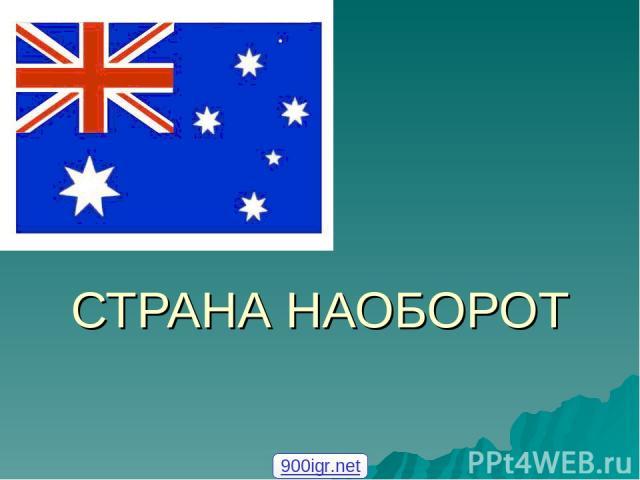 СТРАНА НАОБОРОТ 900igr.net