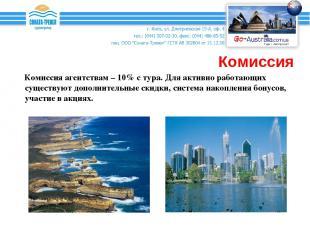 Комиссия Комиссия агентствам – 10% с тура. Для активно работающих существуют доп