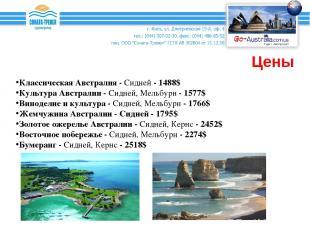 Цены Классическая Австралия - Сидней - 1488$ Культура Австралии - Сидней, Мельбу