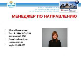 МЕНЕДЖЕР ПО НАПРАВЛЕНИЮ Юлия Остапченко Тел.: 8 (044) 507-02-30 (внутренний 132)