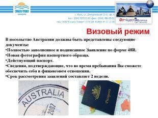 Визовый режим В посольство Австралии должны быть представлены следующие документ