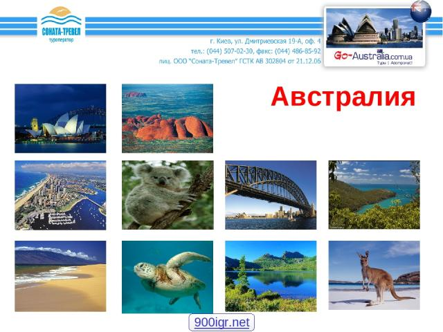Австралия 900igr.net