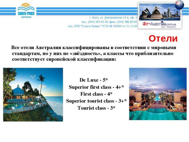 Отели Все отели Австралии классифицированы в соответствии с мировыми стандартам, но у них не «звёздность», а классы что приблизительно соответствует европейской классификации: De Luxe - 5* Superior first class - 4+* First class - 4* Superior tourist…