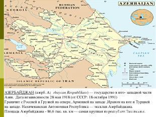 АЗЕРБАЙДЖАН (азерб. Azərbaycan Respublikası)— государство в юго- западной части