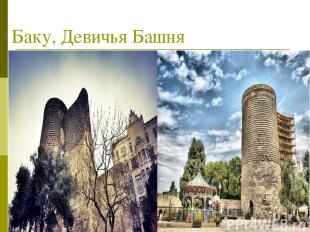 Баку, Девичья Башня