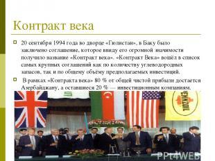 Контракт века 20 сентября1994 годаво дворце «Гюлистан», в Баку было заключено
