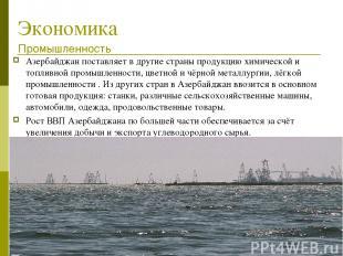 Экономика Азербайджан поставляет в другие страны продукцию химической и топливно