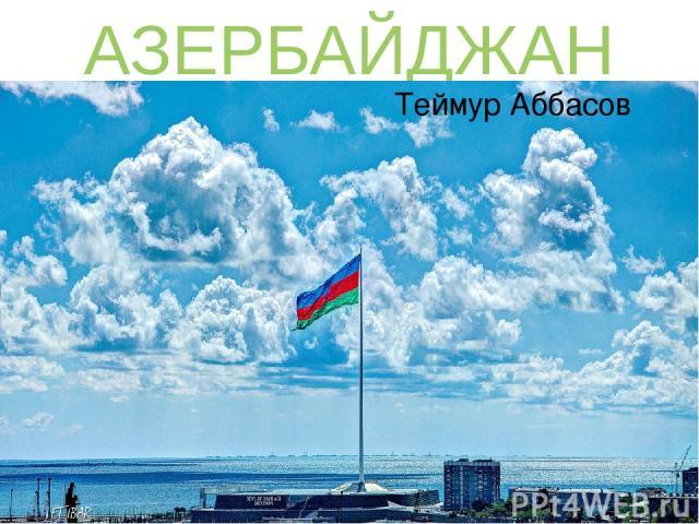 АЗЕРБАЙДЖАН Теймур Аббасов