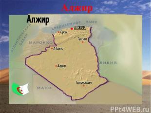 Алжир Алжир
