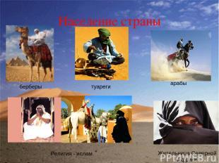 Население страны берберы туареги арабы Религия - ислам Жительница Северной Африк