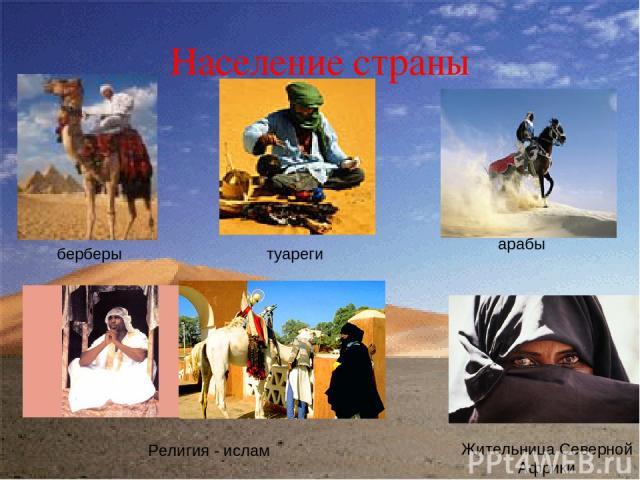 Население страны берберы туареги арабы Религия - ислам Жительница Северной Африки