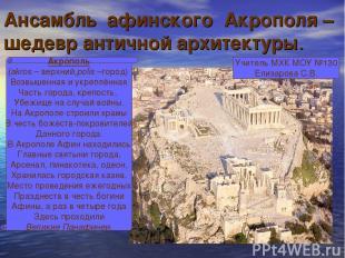 Ансамбль афинского Акрополя – шедевр античной архитектуры. Акрополь (akros – вер