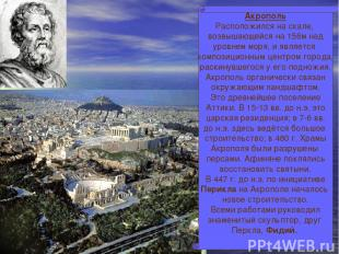 Акрополь Расположился на скале, возвышающейся на 156м над уровнем моря, и являет