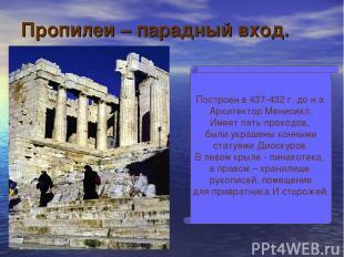 Пропилеи – парадный вход. Построен в 437-432 г. до н.э. Архитектор Менисикл. Име