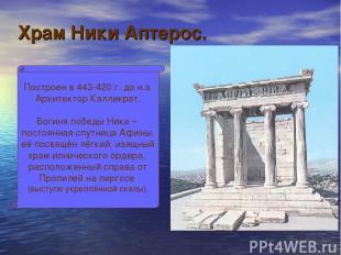 Храм Ники Аптерос. Построен в 443-420 г. до н.э. Архитектор Калликрат. Богиня по