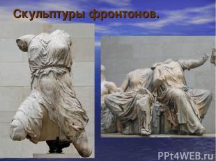 Скульптуры фронтонов.