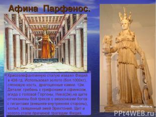 Афина Парфенос. Хрисоэлефантинную статую изваял Фидий в 438 гд. Использовал золо