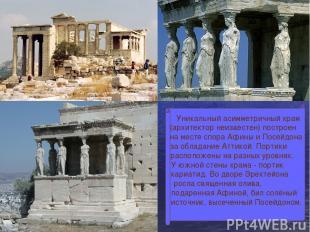 Уникальный асимметричный храм (архитектор неизвестен) построен на месте спора Аф