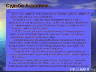 Судьба Акрополя. В 5 в. н.э. Парфенон стал церковью Богоматери, Афина Парфенос б