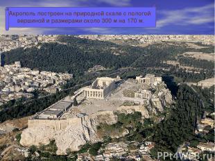 Акрополь построен на природной скале с пологой вершиной и размерами около 300 м