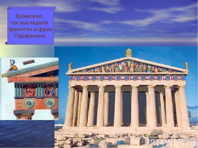 Возможно, так выглядели фронтон и фриз Парфенона.