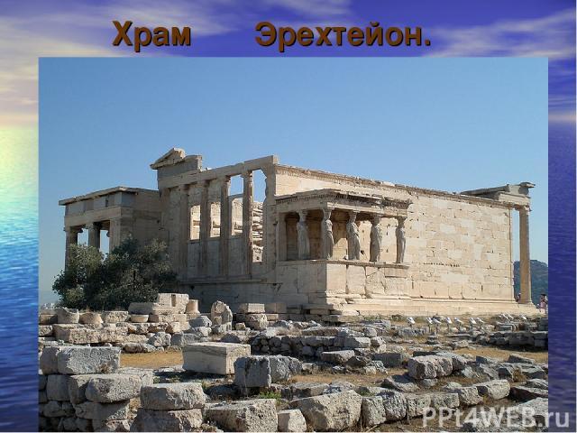 Храм Эрехтейон.