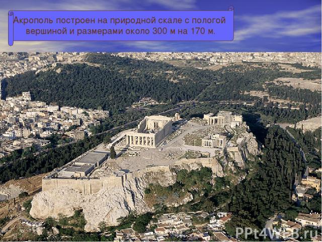 Акрополь построен на природной скале с пологой вершиной и размерами около 300 м на 170 м.