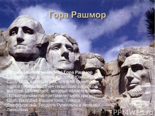 Национальный мемориал Гора Рашмор находится около города Кистон в Южной Дакоте,