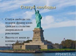 Статуя свободы это подарок французских граждан к столетию американской революции