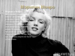 Мэрили н Монро — легендарная американская киноактриса, певица. Она родилась 1 и