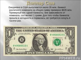 Ежедневно в США выпускается около 35 млн. банкнот различного номинала на общую с