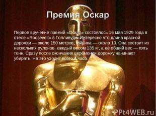 Первое вручение премий «Оскар» состоялось 16 мая 1929 года в отеле «Roosevelt» в