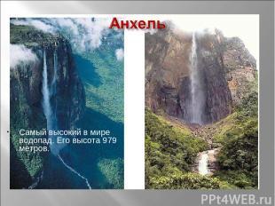 Самый высокий в мире водопад. Его высота 979 метров.