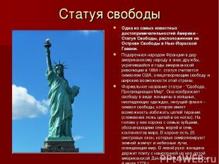 Статуя свободы Одна из самых известных достопримечательностей Америки - Статуя С