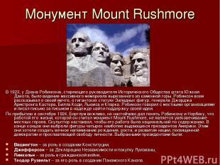 Монумент Mount Rushmore В 1923, у Доана Робинсона, стареющего руководителя Истор