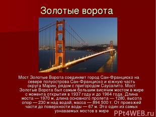 Золотые ворота МостЗолотые Ворота соединяет городСан-Францискона севереполуо