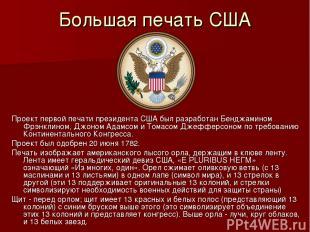 Большая печать США Проект первой печати президента США был разработан Бенджамино