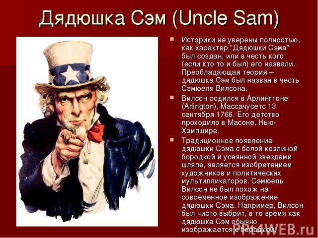 Дядюшка Сэм (Uncle Sam) Историки не уверены полностью, как характер