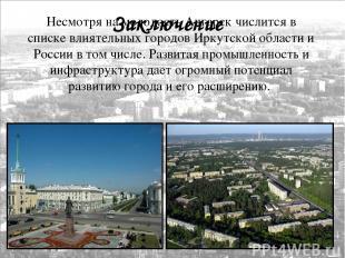 Заключение Несмотря на молодость Ангарск числится в списке влиятельных городов И