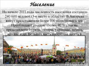 Население На начало 2011 года численность населения составила 240 600 человек (3