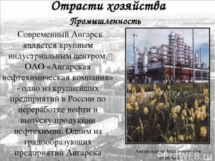 Современный Ангарск является крупным индустриальным центром. ОАО «Ангарская нефт
