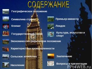 Географическое положение Символика страны Климат Государственный строй Экономико