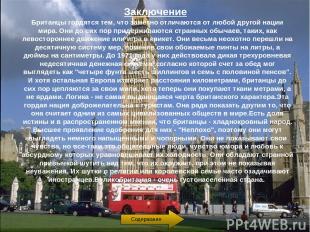 Заключение Британцы гордятся тем, что заметно отличаются от любой другой нации м
