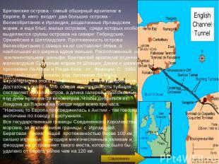 Британские острова - самый обширный архипелаг в Европе. В него входят два больши
