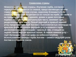 Немного о символике страны. Изучение герба, согласно геральдике, начинается со з