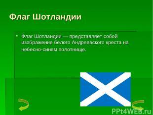Флаг Шотландии Флаг Шотландии — представляет собой изображение белого Андреевско