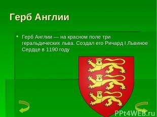 Герб Англии Герб Англии — на красном поле три геральдических льва. Создал его Ри