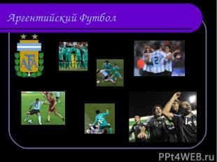 Аргентийский Футбол